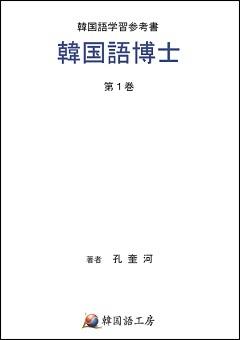 韓国語博士1版