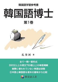 韓国語博士2版