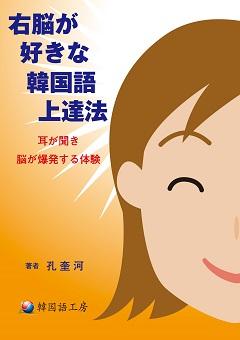 右脳が好きな韓国語上達法2