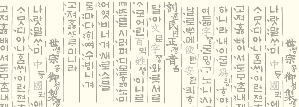 韓国語工房 訓民正音